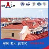 合成树脂仿古瓦,别墅树脂琉璃瓦,红色树脂屋面瓦,30年质保
