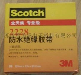正品3M2228防水絕緣膠帶