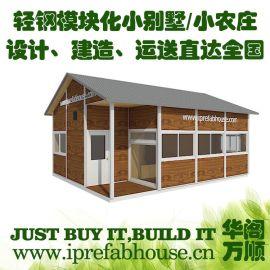 拼装式轻型钢结构农村房屋 可提供设计图纸 自带仿真木屋外观