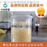 含油废水破乳剂