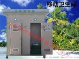 移动厕所环保厕所卫生间