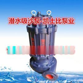 凯士比潜水吸沙抽砂泵NSQ80-63-9立式潜水型泥沙泵污水杂质泵