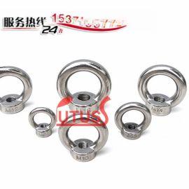 316不锈钢吊环螺母