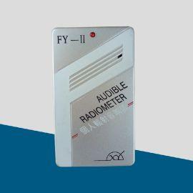 FY-II辐射音响仪 个人剂量报 仪 射线计量仪 核辐射检测