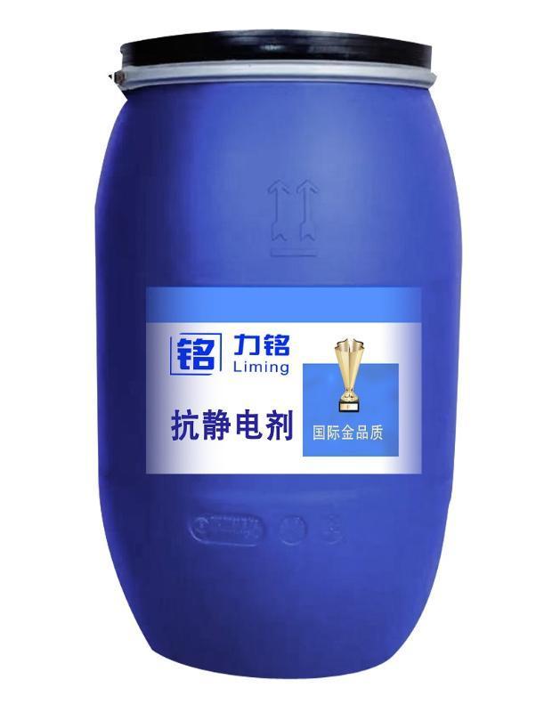 力铭 LM-3070抗静电剂 毛皮化工助剂 厂家直销   浓缩