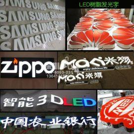 深圳发光字厂家专业制作LED不锈钢树脂发光字