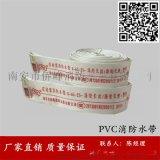 消防器材 廠家直銷 質量保證PVC消防水帶8型50*25消防水帶
