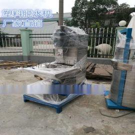 供应ABS塑料脱水机 塑料甩干机 立式甩干机 不锈钢脱水机
