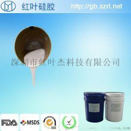 翻模专用加成型模具硅胶,用于军工模具液体硅胶