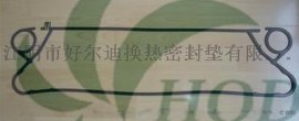 HISAKA 日阪冷却器垫圈LX-216-** 进口密封垫圈