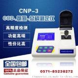快速检测COD氨氮,总磷浓度,氨氮,总磷COD测定仪