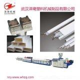 供应PVC塑料电线 线缆走线槽生产线 PVC塑料型材挤出设备