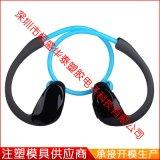 深圳模具厂 承接蓝牙耳机外壳模具开模 专业耳机壳料供应商