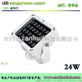 供应24W/42W/64W窄光角投光灯/LED方形投射灯/可做外控