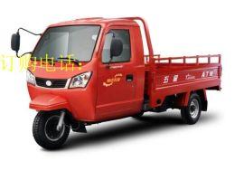 福田五星三轮摩托车800ZH-10(A)四轮副变速三轮农用车7200