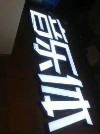深圳观澜不锈钢树脂无边发光字门头广告招牌字立体LED发光字外露灯穿孔发光字定做