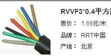 RVVP3*0.4屏蔽电缆