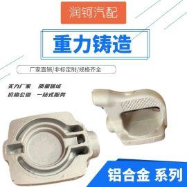 铝铸件 铸造件加工定做 厂铸铝件铝浇铸重力铸造 件