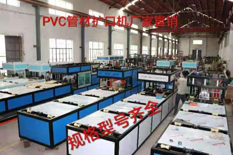 pvc塑料管材擴口機 全自動擴口機
