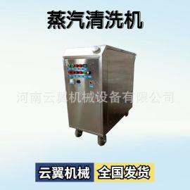 移动式电加热燃气加热型 蒸汽洗车机 不锈钢蒸汽清洗设备