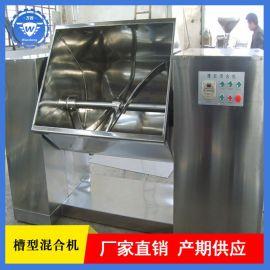 可倾式槽型混合机 食品面粉混合机小型干粉混料机 卧式槽型混合机