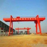 30噸MG型雙樑門式起重機 雙樑龍門吊 大型集裝箱龍門吊 天力直銷