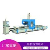 【厂家直销】明美JGZX4-CNC-7000铝型材数控加工中心 支持定制