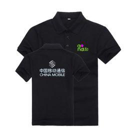 定做夏季男式工作服翻领短袖T恤衫联通电信促销广告衫可定制logo