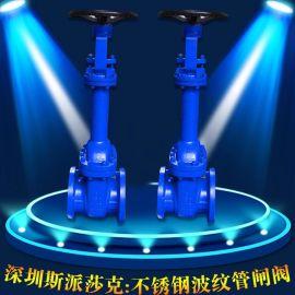 WZ41H铸钢不锈钢国标蒸汽波纹管法兰闸阀DN20 25 32 40 50 65