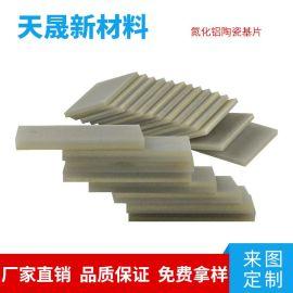 氮化铝干压片 静电吸盘 氮化铝陶瓷