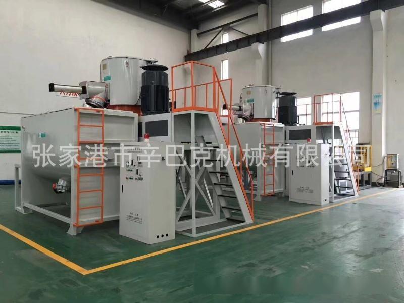 立式混料機 高速粉末攪拌機.200/500高速混料機組高速混合機組
