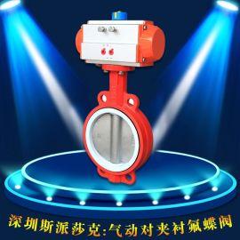 不锈钢板铸钢气动手动蜗轮对夹衬四氟蝶阀耐酸碱DN65 80 100 150