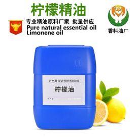 供应天然植物柠檬油 单方精油 日化原料 提醒醒脑香薰  基础油