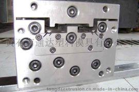 后共挤系列/型材模具/门窗模具/挤出模具/PVC模具