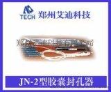 JN-2型胶囊封孔器