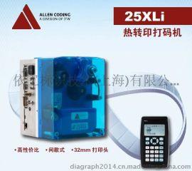 艾伦热转印打码机25XLi
