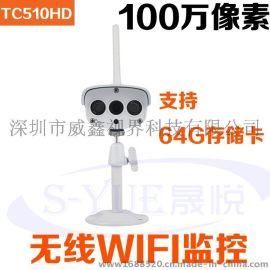 S-YUE晟悦TC510HD室外防水网络摄像机 红外夜视3.6mm监控摄像头 无线wifi摄像头 ip67防水 支持64G存储卡录像 手机远程回放