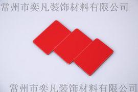 常州外墙铝塑板 内外墙铝塑板装饰建材 品质** 高光红 批发