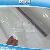 轉移膜 轉移紙 轉帖膜 汽車拉花專用轉移膜 車貼無底轉移膜廠家