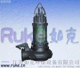 供應江蘇如克牌潛水排污泵污水處理設備