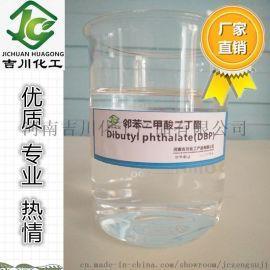 国标增塑剂邻苯二甲酸二丁酯dbp增塑剂