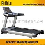 艾必力P2015大型商用跑步机室内运动器材健身房北京赛车