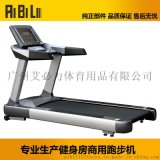艾必力P2015大型商用跑步机室内运动器材健身房设备