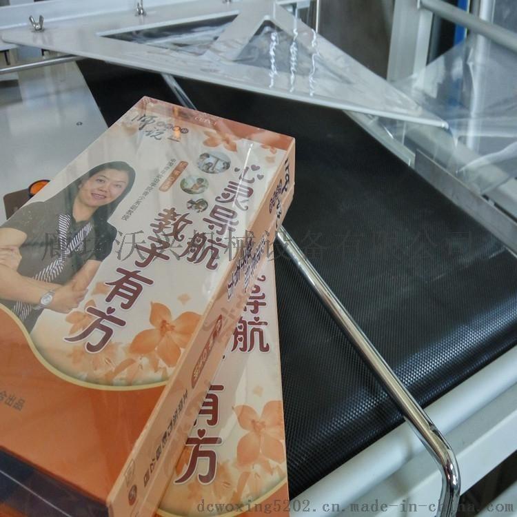 化妆品覆膜机 沃兴热收缩包装机厂家 L型封切机批发价