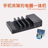 多口手机充电支架 多USB充电支架 手机充电支架底座批发工厂定制