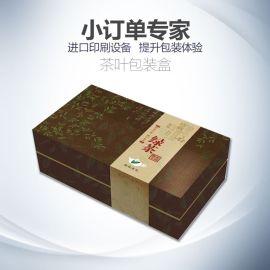 茶叶盒定制礼品盒定做印刷彩盒定制印刷化妆品包装盒定制纸盒定制