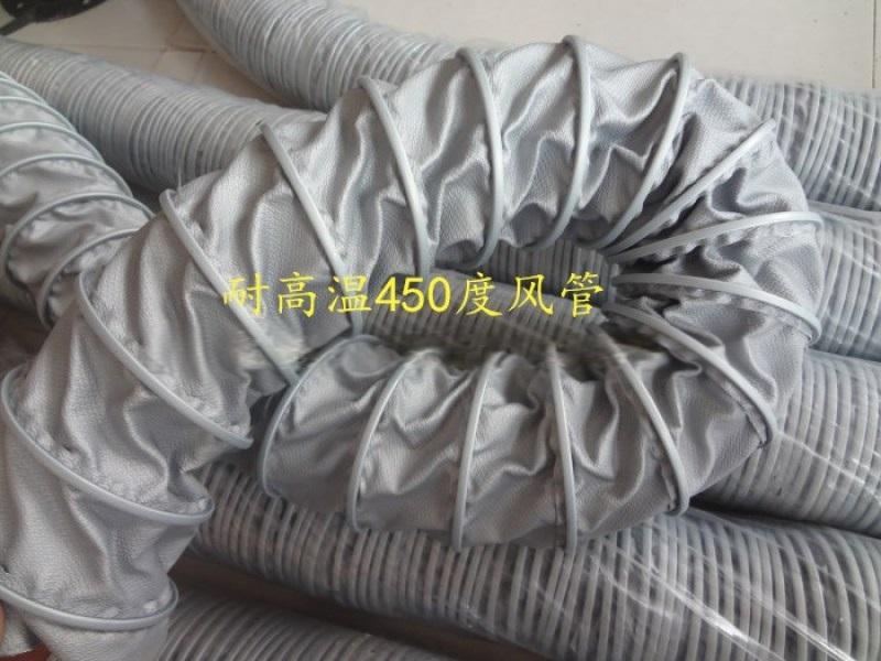 耐溫450度通風管高溫玻璃纖維布風管