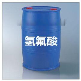 山东优级氢氟酸生产企业 工业级氢氟酸厂家供应