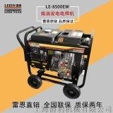 250安直流柴油发电电焊机LE-8500EW
