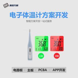 深圳赛亿热感应电子体温表控制板PCB板开发